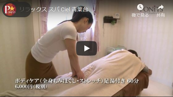 青葉台のマッサージ リラックス・スパCiel 店舗紹介動画